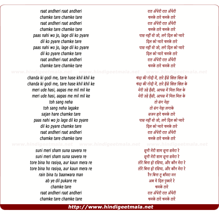 lyrics of song Raat Andheri Chamke Tare