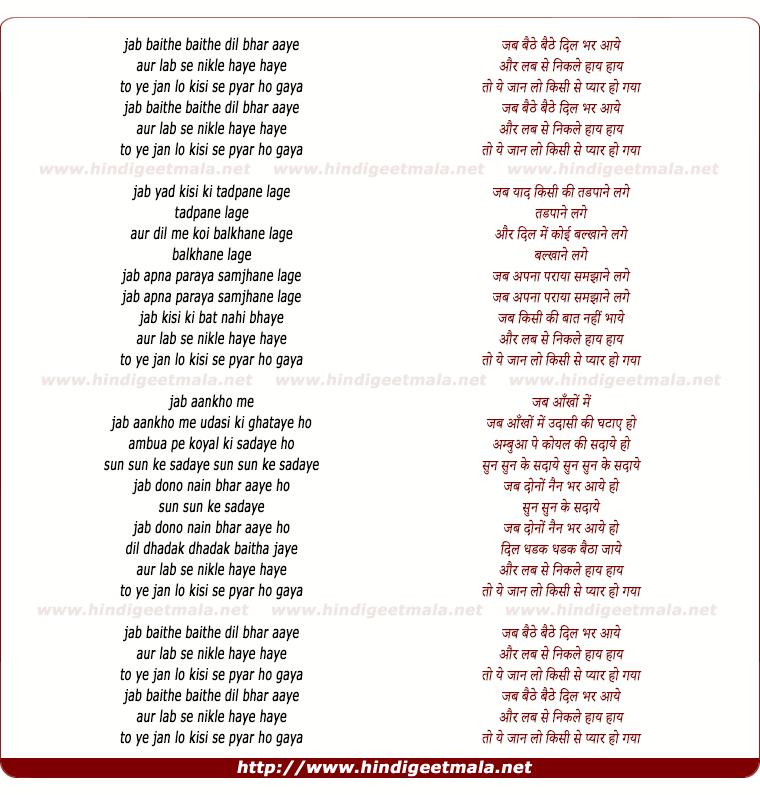 lyrics of song Jab Baite Baite Dil Bhar Aaye
