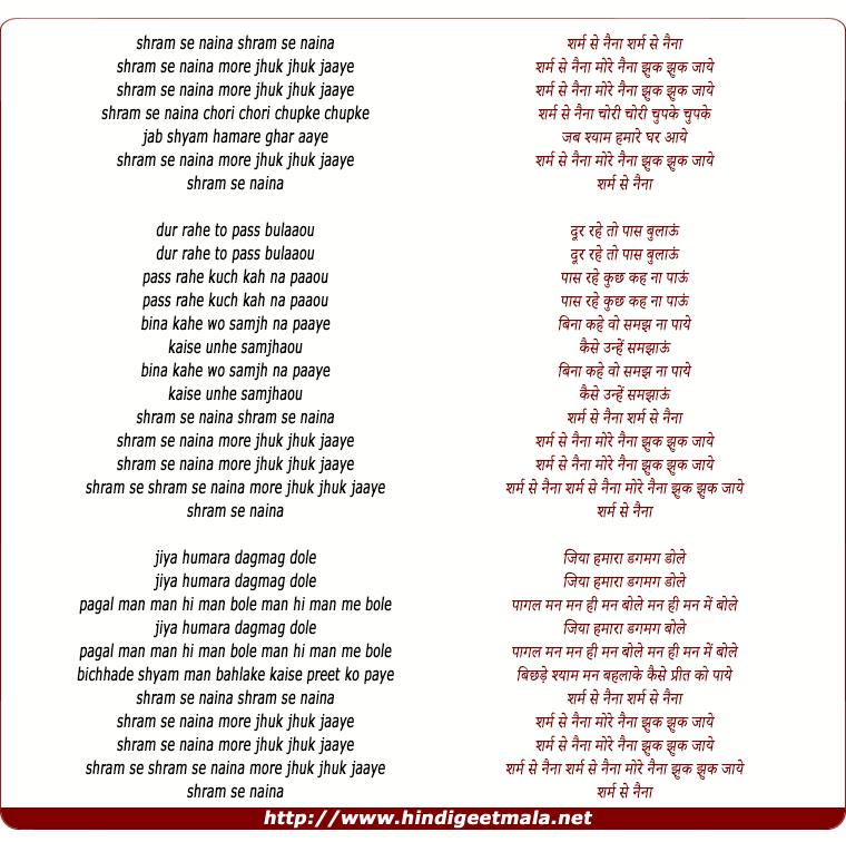 lyrics of song Sharam Se Naina More Naina Jhuk Jhuk Jaye