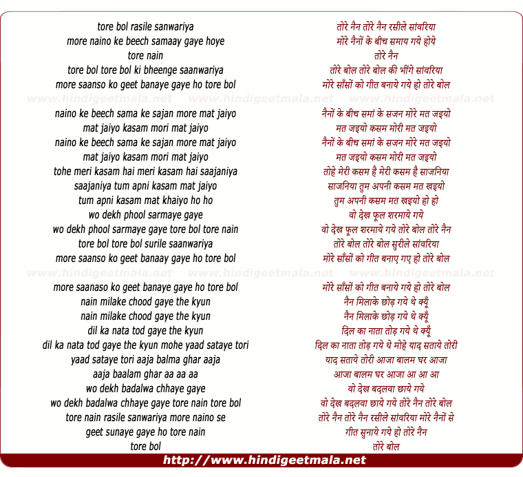 lyrics of song Tore Nain Rasile Sanwariya