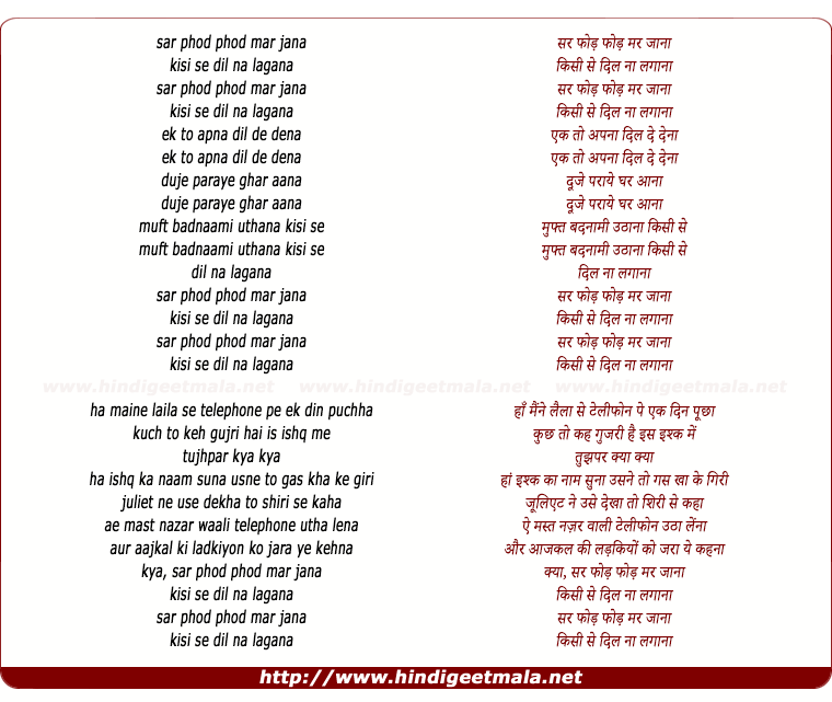 lyrics of song Sar Phod Phod Mar Jana