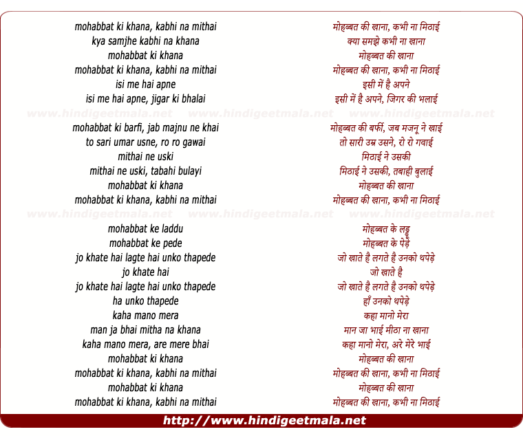 lyrics of song Mohabbat Ki Khana, Kabhi Na Mittai