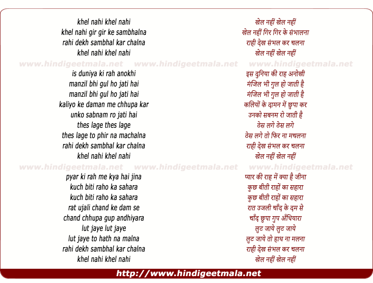 lyrics of song Khel Nahi Gir Gir Ke Sambhalna