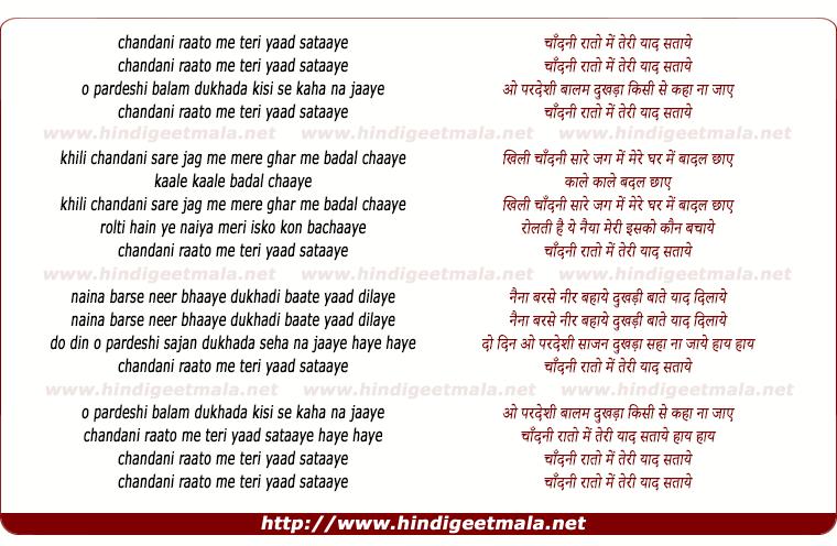 lyrics of song Chandni Rato Me Teri Yaad Sataye
