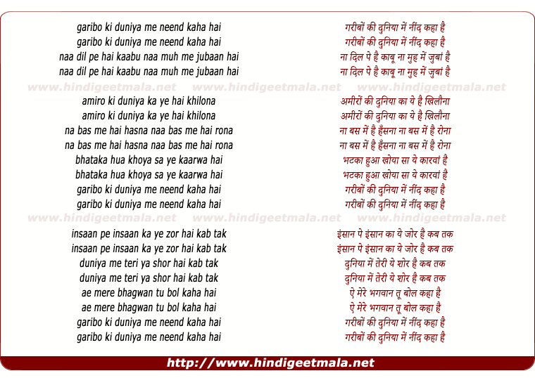 lyrics of song Garibo Ki Duniya Me Nind Kaha Hai