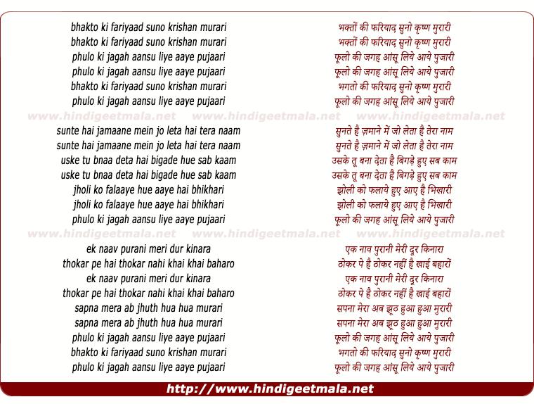 lyrics of song Bhakto Ki Fariyad Suno Krishna Murari