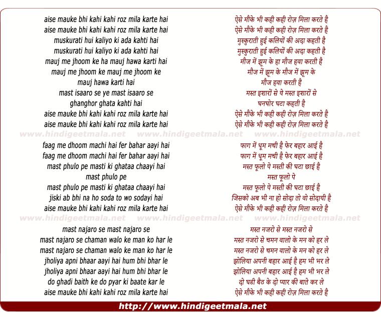 lyrics of song Aise Mauke Bhi Kahi Roz Mila Karte Hai