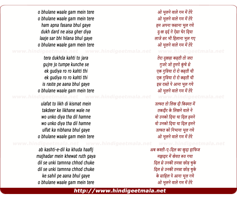 lyrics of song O Bhulne Wale Gham Me Tere Hum Apna
