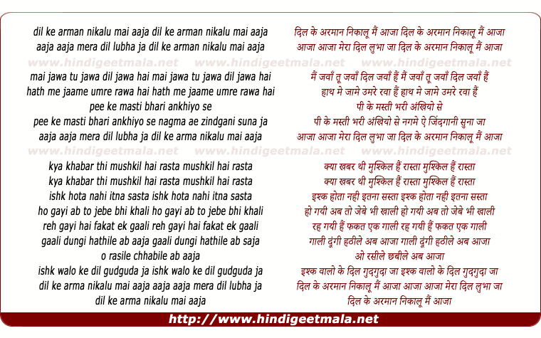 lyrics of song Dil Ke Arman Nikalu Mai