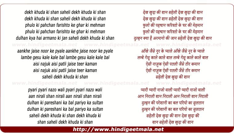 lyrics of song Dekh Khuda Ki Shan Saheli