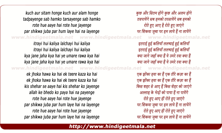 lyrics of song Kuch Aur Sitam Honge