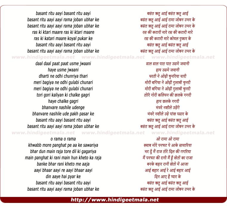 lyrics of song Basant Ritu Aayi Rama Joban Ubhar Ke