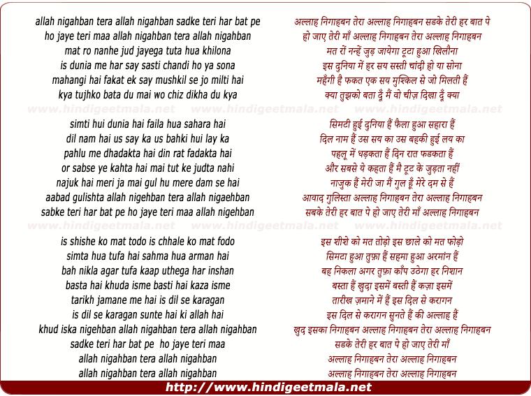 lyrics of song Allah Nigahban Tera Allah Nigahban