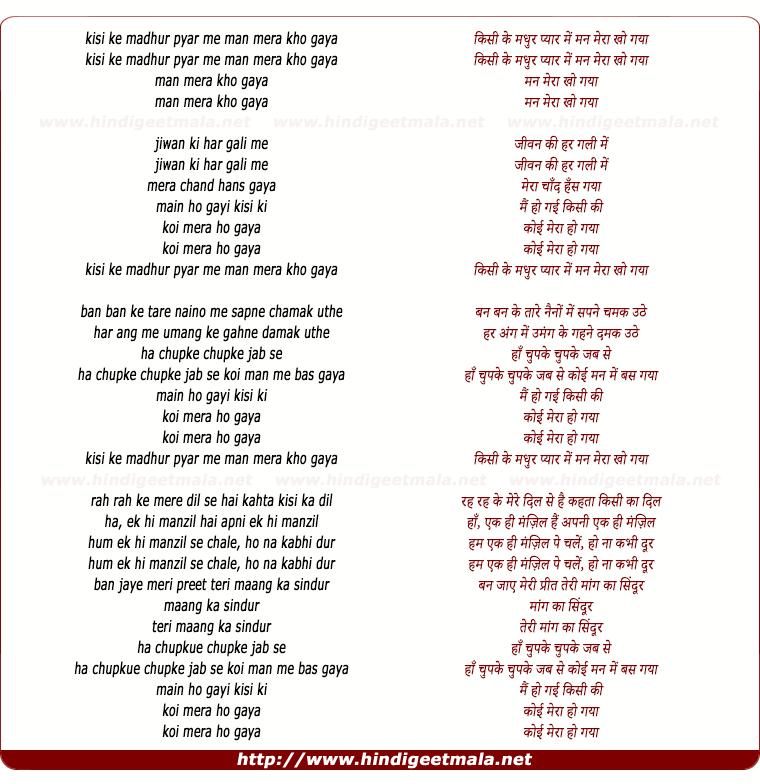 lyrics of song Kisi Ke Madhur Pyar Me Man Mera Kho Gaya