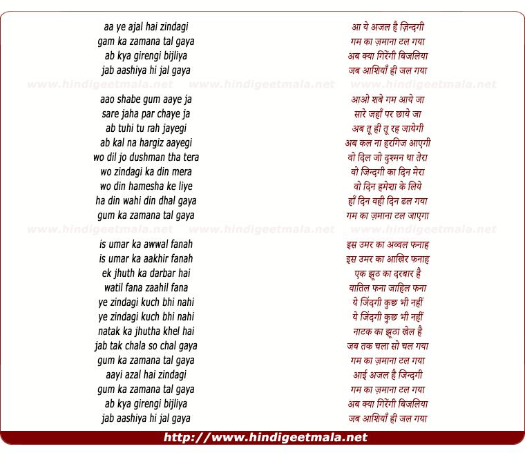 lyrics of song Ye Ajal Zindagi Gham Ka Zamana Tal Gaya