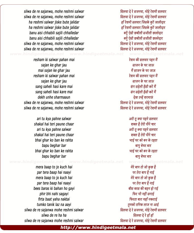 lyrics of song Silwa De Re Sajanwa Mohe Reshmi Salwar