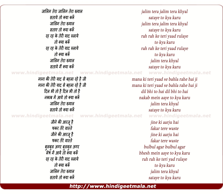 lyrics of song Zalim Tera Khayal Sataye To Kya Karu