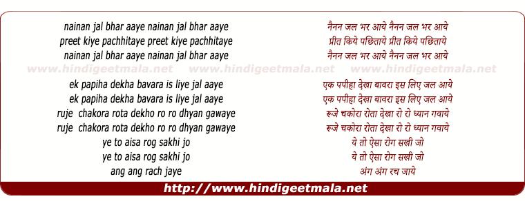 lyrics of song Naina Jal Bhar Aaye Premi Preet Kiye Pachtaye