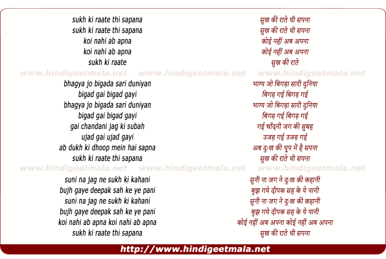 lyrics of song Sukh Ki Raate Thi Sapna