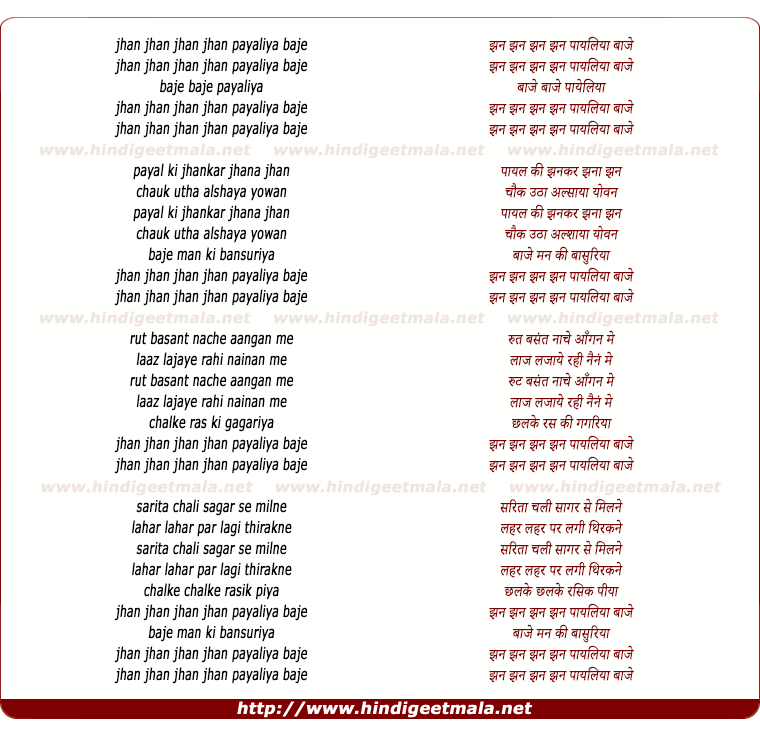 lyrics of song Jhan Jhan Payaliya Baje