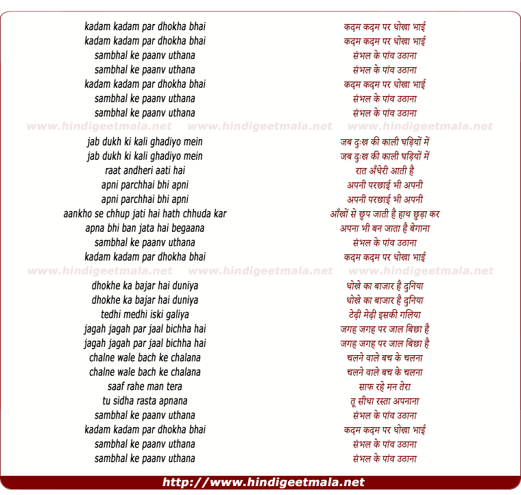 lyrics of song Kadam Kadam Par Dhokha Bhai