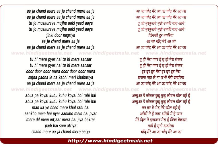 lyrics of song Aa Ja Chand Mere Aa Ja