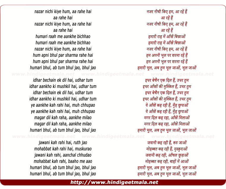 lyrics of song Nazar Nichi Kiye Hum Aa Rahe Hai