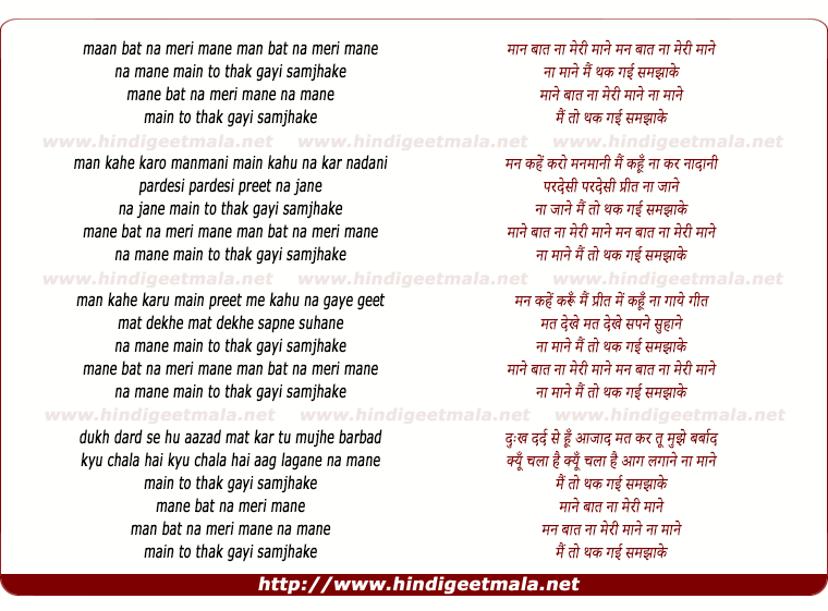lyrics of song Man Baat Na Meri Maane