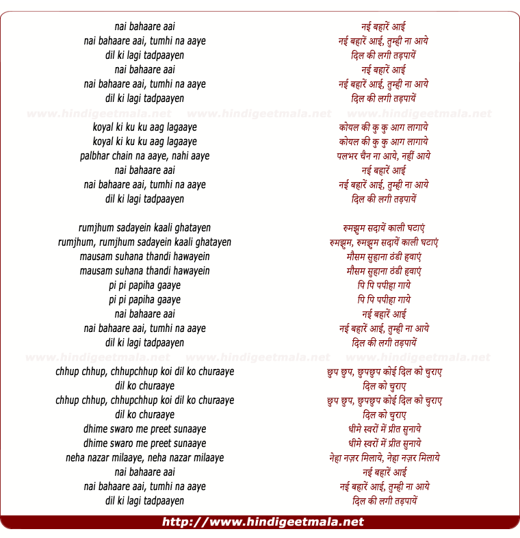 lyrics of song Nayi Bahare Aayi Tum Hi Na Aaye