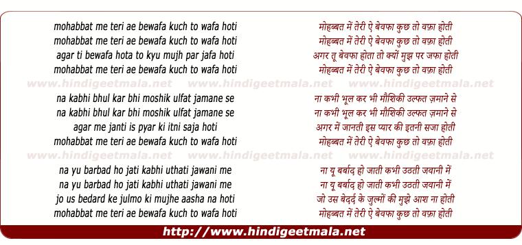 lyrics of song Mohabbat Me Teri Ae Bewafa