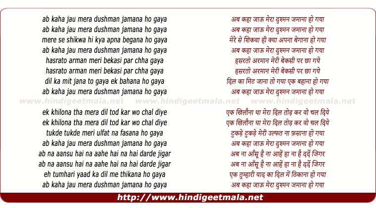lyrics of song Ab Kaha Jau Mera Dushman Ho Gaya