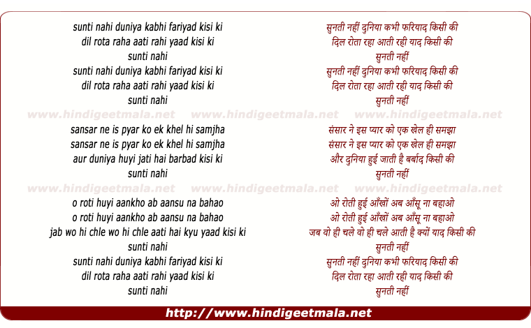 lyrics of song Sunti Nahi Duniya Kabhi Fariyad Kisi Ki