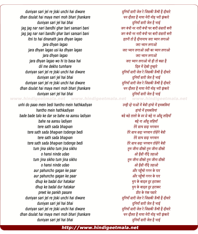 lyrics of song Duniya Sari Jail Re