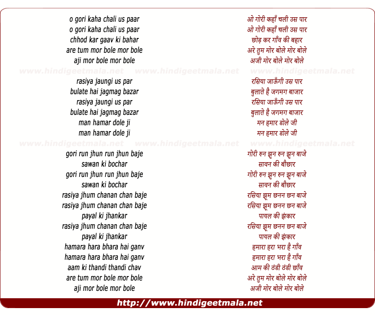 lyrics of song O Gori Kaha Chali Us Par