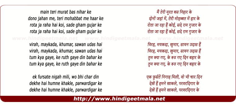 lyrics of song Dono Jaha Teri Mohabbat Me Haar Ke