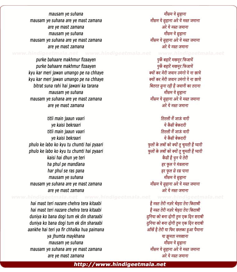 lyrics of song Mausam Ye Suhana Aha Aha