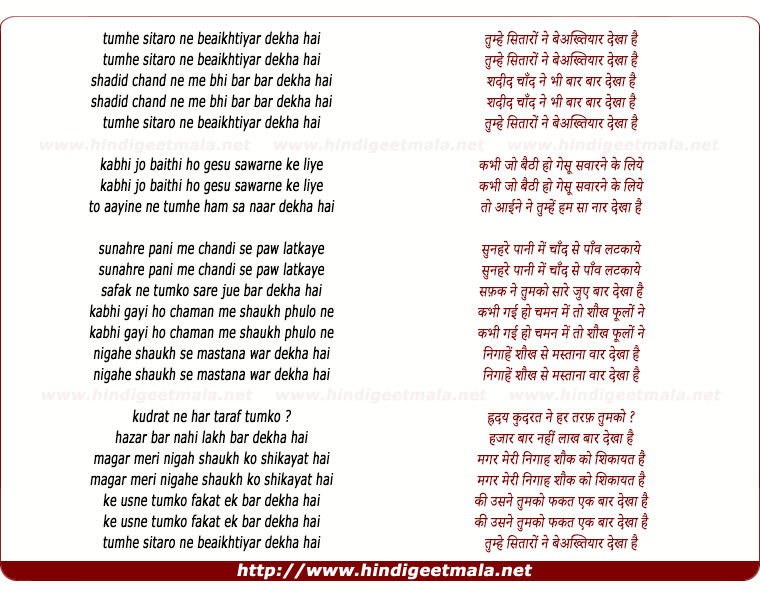 lyrics of song Tumhe Sitaro Ne Beakhtiyar Dekha Hai