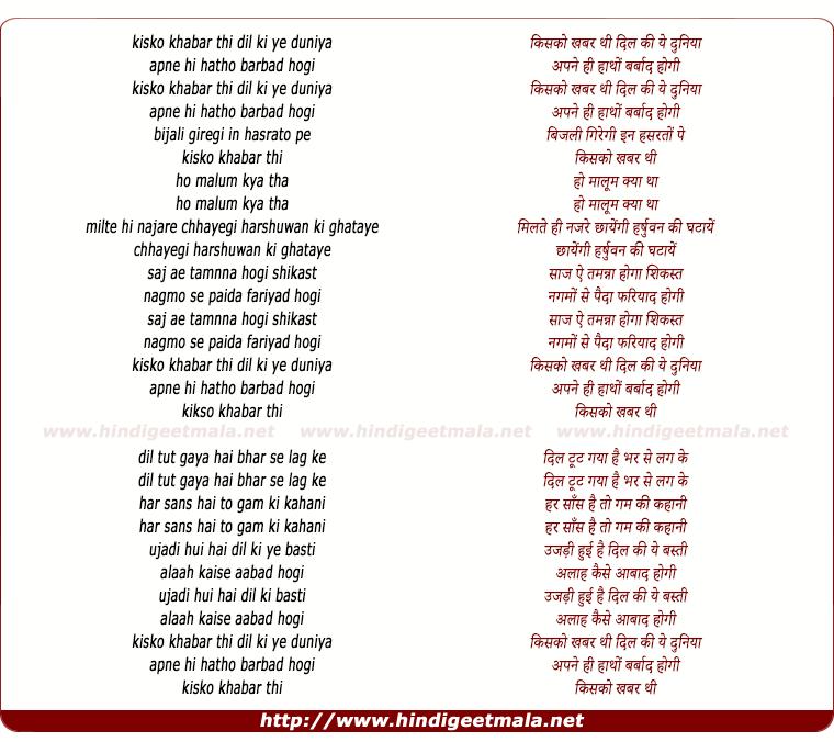lyrics of song Kisko Khabar Thi Dil Ki Ye Duniya