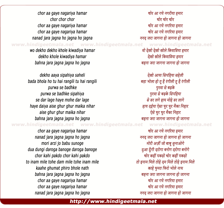lyrics of song Chor Aa Gaye Nagariya Hamar