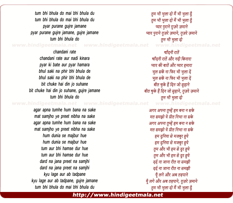 lyrics of song Tum Bhi Bhula Do Mai Bhi Bhula Du