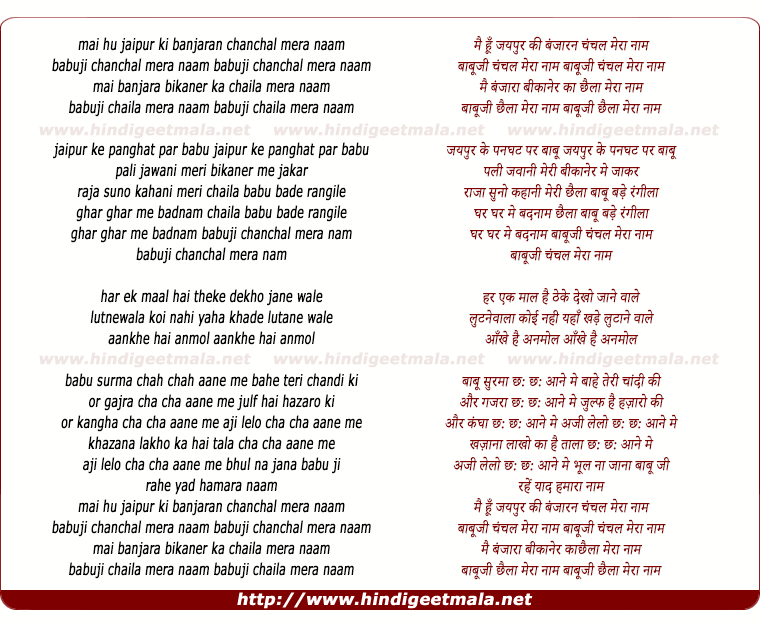 lyrics of song Mai Hu Jaipur Ki Banjaran