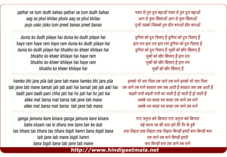 lyrics of song Pathhar Se Tum Dudh Bahao Aag Se Phul Khilao