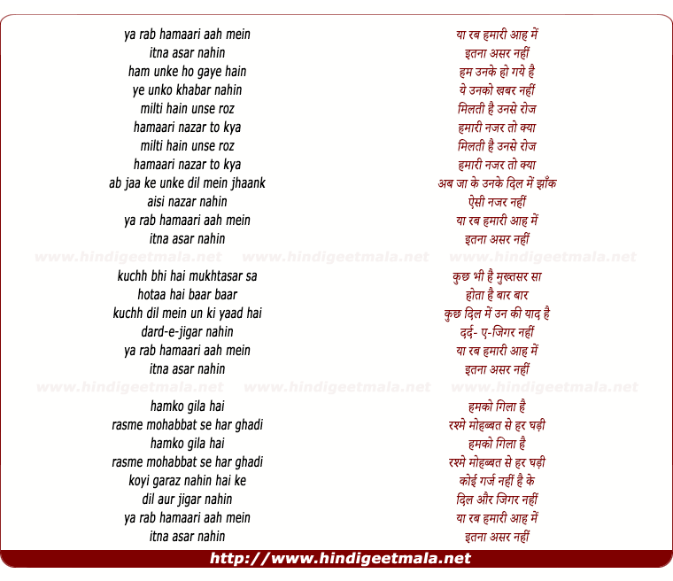 lyrics of song Ya Rab Hamari Aah Me Itna Asar Nahi