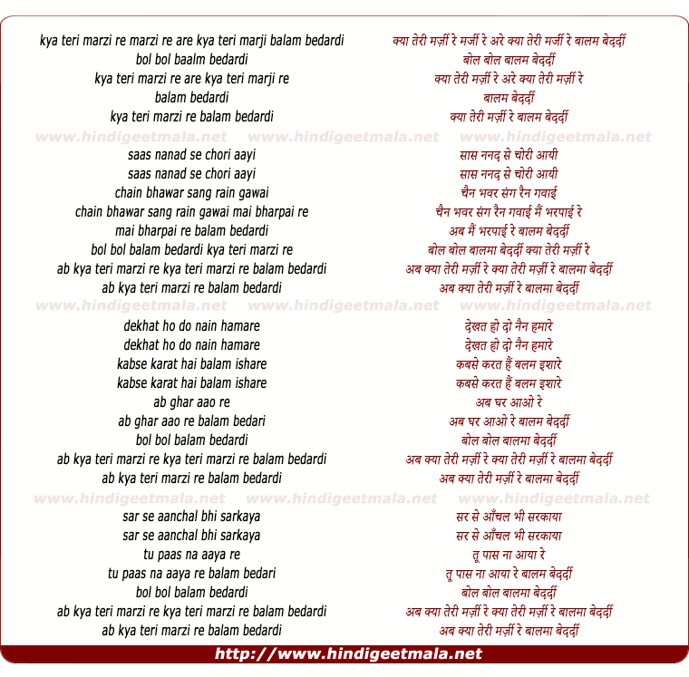 lyrics of song Bol Bol Balam Bedardi Kya Tori Marzi Re