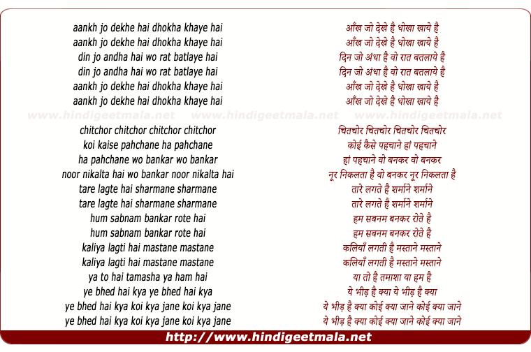 oper pankha chalta hai