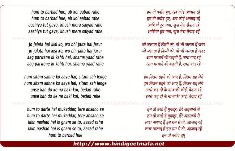 lyrics of song Hum To Barbaad Huye