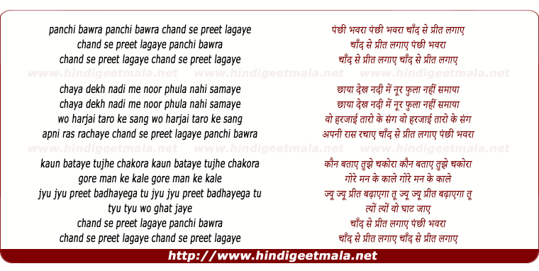 lyrics of song Ik Bawara Panchi Nadiya Ke Kinare