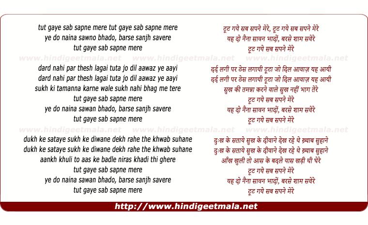 lyrics of song Tut Gaye Sab Sapne Mere Ye Do Naina
