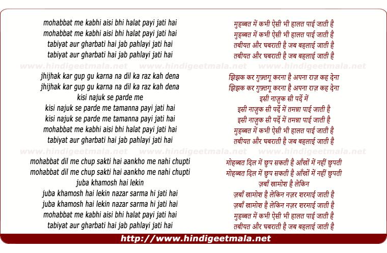 lyrics of song Mohabbat Me Kabhi Aisi Bhi Halat
