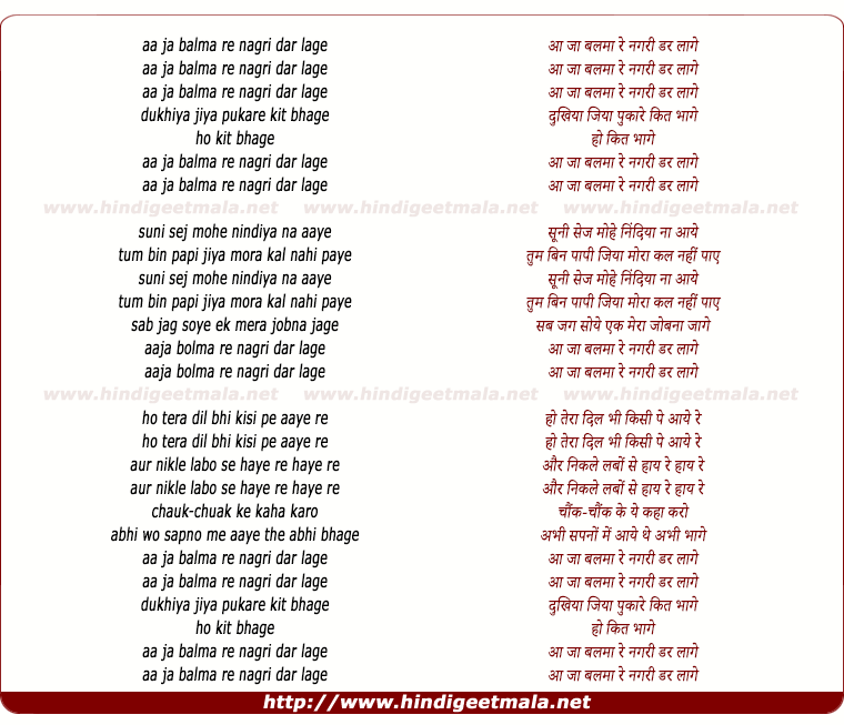 lyrics of song Aa Ja Balma Re Nagri Dar Lage